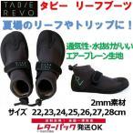 サーフブーツ リーフブーツ タビー レヴォ 夏用 2mm TABIE REVO REEF BOOTS KW-4515 キヌガワ メンズ レディース サーフィンブーツ タビ ソックス