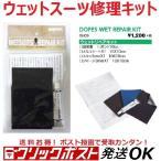 クリックポスト対応 ウエットスーツ補修・修理キット ドープス DOPES OH09 ウェットリペアキット サーフィン ウエットボンド 接着剤 ポイント消化