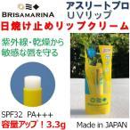 送料無料 日焼け止め リニューアル! ブリサマリーナ UVカットリップクリーム アスリートプロ UVリップ 増量3.3g BRISAMARINA 日本製 サーフィン