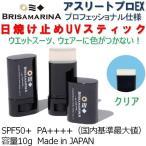 送料無料 日焼け止め 35%増量 ブリサマリーナ UVスティック50+ クリア 10g アスリートプロ EX BRISAMARINA EX プロフェッショナル仕様 ロール サーフィン