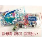 真珠の恋と青い珊瑚礁 2袋セット 黒糖キャンディー ミントキャンディ ホワイトチョコレート入り  星砂瓶付き 沖縄黒糖 新作