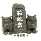 夫婦石敢當 (いしがんとう) 石敢當シーサー 本格石彫り ペアーシーサー 新作 お守り 全国送料無料