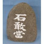石敢當 A 丸型 中サイズ(いしがんどう、いしがんとう、せっかんとう)魔よけ お守り 玄関置物  沖縄伝統工芸 新作 送料無料