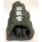 シーサ家 (いしがんとう) 石敢當とシーサー 石彫り ペアーシーサー 新作 お守り 全国送料無料