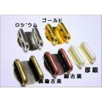 帯留め金具 S 15mm