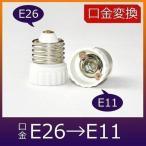 口金変換アダプター E26→E11 電球ソケット 口金変換 アダプター e26 e11 E26のソケット(照明器具)に、口金E11の電球がつけられます。 ADE26TE11 【beamtec】