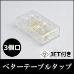 ベターテーブルタップ クリヤー タップ3個口 定格 12A 125V PSE JET付き BT2163C beamtec