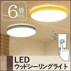 LEDシーリングライト 6畳 CL-E6-RING 木枠 木目 ビームテック