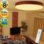 シーリングライト LED 8畳 おしゃれ ウッドフレーム 調光 リモコン 6畳対応 北欧 インテリア 照明 和室 寝室 ビームテック