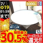 LEDシーリングライト LED シーリングライト 12畳用 連続調光 調色 5,800lm 天井 照明 器具 CL-YD12CD 5年製品保証 IRODORI PLUM