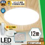 ledシーリングライト 12畳 CL-YD12CD 電球色〜昼白色 最大5800lm