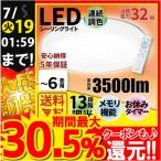 LEDシーリングライト 6畳用 連続 調光 調色 3,500lm 天井 照明 器具 CL -YD6CD 2年製品保証 IRODORI PLUM 送料無料