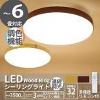 LEDシーリングライト LED シーリングライト 6畳用 連続 調光 調色 3,500lm 天井 照明 器具 CL -YD6CD-RING 5年製品保証 IRODORI PLUM