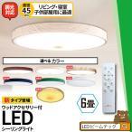 LEDシーリングライト LED シーリング 6畳用 連続 調光 3,500lm 天井 照明 器具 CL -YD6P-RING 5年製品保証 IRODORI PLUM
