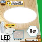シーリングライト LED 調光 調色 8畳 6畳 リモコン 4000lm 天井 照明 器具 CL -YD8CDS 5年製品保証