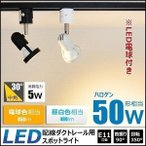 【LED電球付き】 配線ダクトレール用 スポットライト ダクトレール スポットライト LED 間接照明 LED電球 e11 電球色 昼白色 50w形 ハロゲン形 【beamtec】