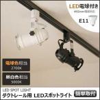 E11 LED 電球付き スポットライト ダクトレール スポットライト led 1灯 間接照明 スポット照明器具 寝室 食卓用 LED 電球 E11 DLS509F-LSB5111-30