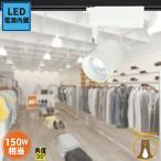 ダクトレール用 LEDスポットライト ビーム角30度 施設照明 ライティングレール 天井照明 DLSB7030AW LED 電球色 1200lm DLSB7030YW 昼白色 1250lm