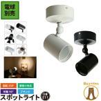 スポットライト e11口金 LED 電球用 ライト 照明器具 LED 対応 スポット 照明 食卓用 インテリア レールライト E11FL-K 黒 E11FL-W 白 電球別売り
