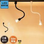 LED電球付き 配線ダクトレール用 スポット器具 スポットライト ダクトレール e11 レール用照明 LED電球 e11 50w形 E11RAIL-LONG-LDR6 黒/白 beamtec