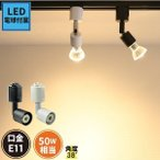 LED電球付き 配線ダクトレール用 E11 口金 スポットライト ライティングレール レールライト 器具 照明 電球色 500lm 昼白色 550lm E11RAIL LDR6-E11 beamtec