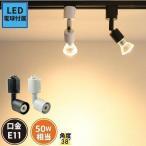 【LED電球付き】 配線ダクトレール用 スポットライト ダクトレール スポットライト LED 間接照明 LED電球 e11  ハロゲン形 E11RAIL-LDR6-E11 黒/白 【beamtec】