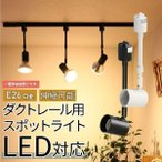 ダクトレール用 スポットライト LED 照明 e26 ライティングレール 伸縮 スポット E26RAIL-SSK 黒 E26RAIL-SSW 白【電球・ダクトレール別売】