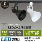 配線ダクトレール用 スポットライト ダクトレール スポット照明器具 LED対応 LED ビーム球 E26 E26RAILPAR38K 黒 E26RAILPAR38W 白