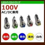 メール便対応 LED パイロットランプ AC DC兼用 100V EP-8R-100 赤色 EP-8G-100 緑色 EP-8B-100 青色 EP-8Y-100 黄色 EP-8C-100 白色