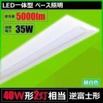 一体型LEDベースライト 40形2灯相当 LED蛍光灯 40W形 125cm LED蛍光灯器具 40W型 逆富士式 逆富士形 LED照明 防虫 直付型 Dスタイル 昼白色 5000lm FLR40235Y