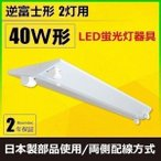 LED蛍光灯器具 逆富士 2灯 40型 蛍光灯照明器具 直管 逆富士2灯式 LED蛍光灯 40w型 日本製部品使用/両側配線方式 FR40X2【beamtec】