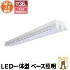 LED蛍光灯 40w形 120cm 2灯式 ベースライト 反射笠形 昼白色 FRC40X2-G40YTX2 ビームテック