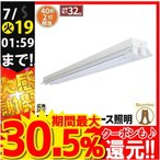 LED蛍光灯 40w形 120cm ベースライト 2灯式  反射笠形 電球色 昼...