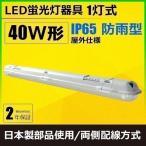 LED蛍光灯器具 40W形 屋外仕様 IP65 防湿 防雨 1灯式 LED 蛍光灯照明器具 日本製部品使用/両側配線方式 led蛍光灯 直管 40W形 G13 FRW40X1【beamtec】