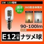 LED 電球 1Wナツメ球 E12 小型 電球 360度全体発光 調光対応 LB1012WD 電球色3000K LB1012CD 昼光色6000K