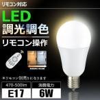 リモコン操作調光 調色 LED 電球 E17 40w相当 LED 電球 調光 調色 6W 一般電球タイプ LEDライト ledランプ LB1817W2C-B-WIFI LED 電球色 昼光色