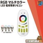ショッピングリモコン RGB LED電球専用リモコン 無段階調光 調色 カラー 一般電球 e26 led照明器具 led照明 長寿命 新生活 LB18269RGBW-R