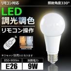 リモコン操作調光 調色 LED電球 E26 60w相当 角度330°  9W 一般電球タイプ LEDライト ledランプ LB18269W2C-B-WIFI 電球色から昼光色まで 2700-6500K
