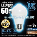 LED電球 E26 人感センサー 9W 60W 相当 LB1826S2 ビームテック