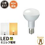 LED電球 e17 ミニレフ形 E17 4.5W(ハロゲン40W相当) 角度100° LB3017A 電球色2700K LB3017C 昼光色6000K【beamtec】