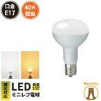 LED ミニレフ電球 E17 調光器対応 LED 電球 4.5W(ハロゲン40W相当) 角度100度 LB3017AD 電球色 LB3017CD 昼光色 beamtec