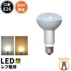 LED 電球 e26 レフ形 9.5W ハロゲン80W相当 角度100度 LEDレフ電球 LED 電球 LB3026A LED 電球色 2700K LB3026C 昼光色 6000K