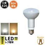 LED レフ電球 E26 調光器対応 LED電球 e26 9.5W(ハロゲン80W相当) 角度100°  LB3026AD 電球色 2700K LB3026CD 昼光色 6000K【beamtec】