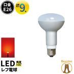 ショッピングLED LED 電球 E26 レフ LED 電球 E26 赤色 LEDレフ電球 LED 電球 E26口金 9.5W ハロゲン80W相当 レフ電球タイプ 角度 100度 LB3026R 赤