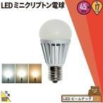 LED 電球 E17 ミニクリプトン形 LED 小型電球 4W 45型相当 直下照 度で比較した場合 長寿命 節電対策 LB9317 LED 電球色 2700K 白色4500K 昼光色 6000K