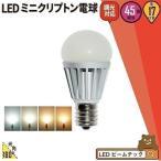 LED 電球 E17 調光器対応 ミニクリプトン形 LED 40 45W相当 LB9317D 濃いLED 電球色 2300K LED 電球色 2700K 白色4500K 昼光色 6000K