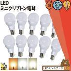 ショッピングled電球 10個セット LED 電球 E17 ミニクリプトン形 55W形相当 全方向 小形電球タイプ LEDライト LB9717 LED 電球色 白色 昼光色