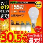 LED 電球 E17 調光器対応 ミニクリプトン形 50W 60W 小形電球タイプ LB9717D 濃いLED 電球色 2300K LED 電球色 2700K 白色4500K 昼光色 6000K