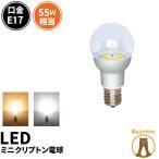 LED電球 E17 ミニクリプトン形 電球色470lm 昼光色520lm LB9717T