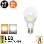 LED電球 E17 調光器対応 ミニクリプトン形 50W/60W 360度範囲以上発光  LB9717TD 電球色:2700K  昼光色:6000K
